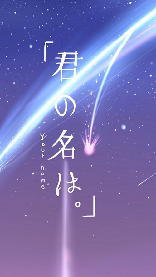 Kimi No Na Wa Images Kimi No Na Wa Poster Hd Wallpaper Your Name Phone Wallpaper 4k 14940 Hd Wallpaper Backgrounds Download
