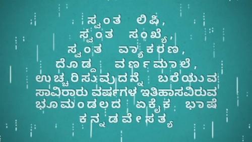 Download Original Size Kannada Rajyotsava Whatsapp Status