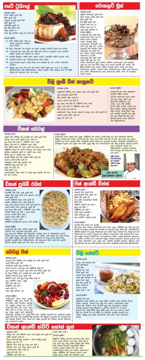 """Wedding Cake Recipes Sinhala Wallpaper On Weddingcakeswallpapers À¹""""ก À¸œ À¸"""" À¹€à¸¡ À¸"""" À¸¡à¸°à¸¡ À¸§à¸‡ 1496806 Hd Wallpaper Backgrounds Download"""