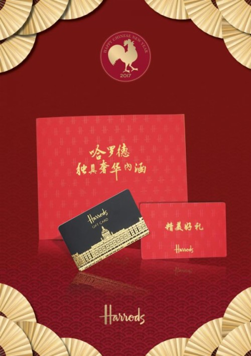 Celebrate The Year Of The Rooster With Harrods Chinese