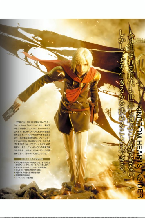 Comments Final Fantasy Type 0 1760420 Hd Wallpaper