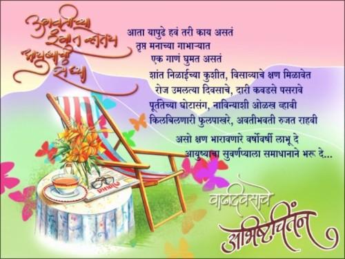 Birthday Invitation Quotes In Marathi Fresh 1st Birthday