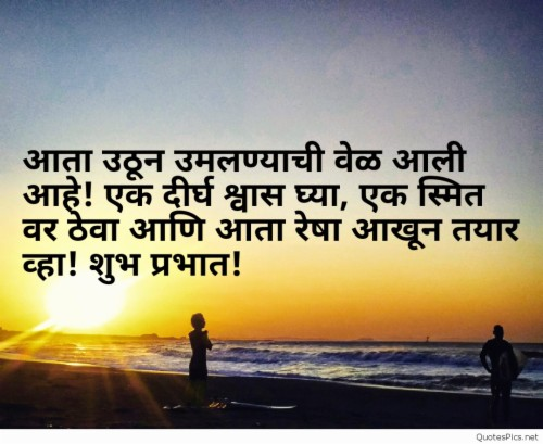 Good Night Quotes Funny In Marathi Greatest 40 Good Hindi