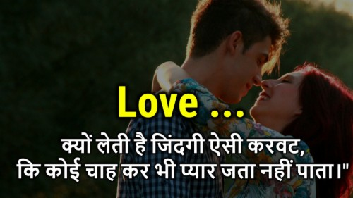 List Of Free Love With Quotes In Hindi Wallpapers Download Itl Cat