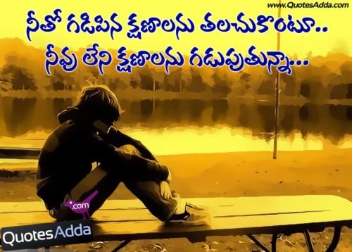 Fb Emotional Sad Love Quotes Telugu 346671 Hd