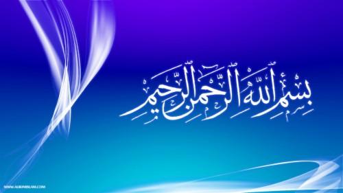 List Of Free Bismillah Wallpapers Download Itl Cat
