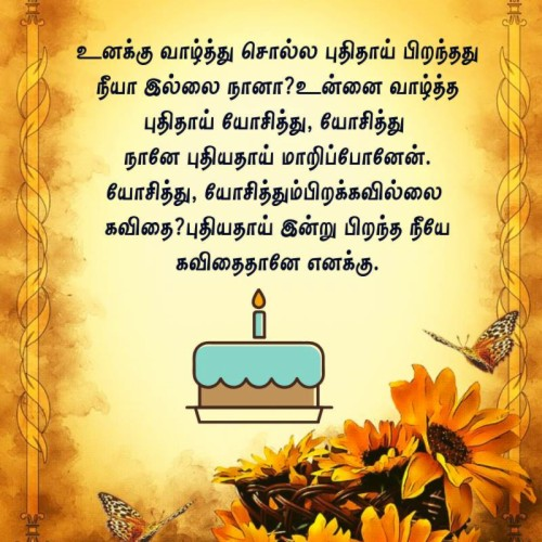 Birthday Wishes In Tamil Images Invitation Card Background Design Hd 595205 Hd Wallpaper Backgrounds Download