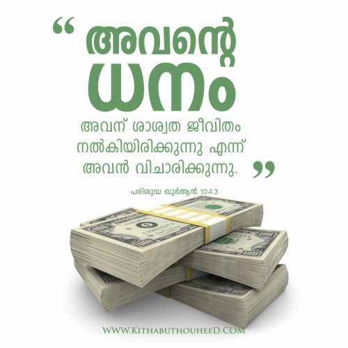 Malayalam Islamic Quotes Wallpapers Quotes About Money In
