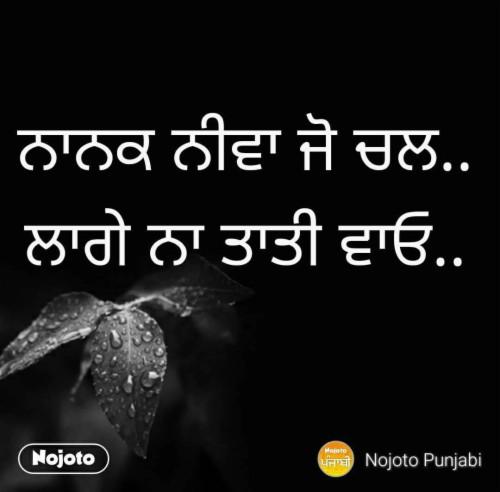 ਗ ਰਬ ਣ Good Morning Quotes In Punjabi Nojoto Status Of