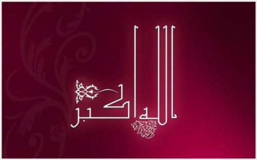 Allah Hu Akbar Islamic Allah Hu Akbar Islamic 1080p Allah