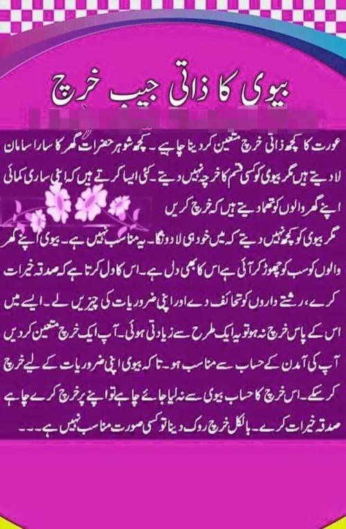 list of islamic quotes in urdu itl cat
